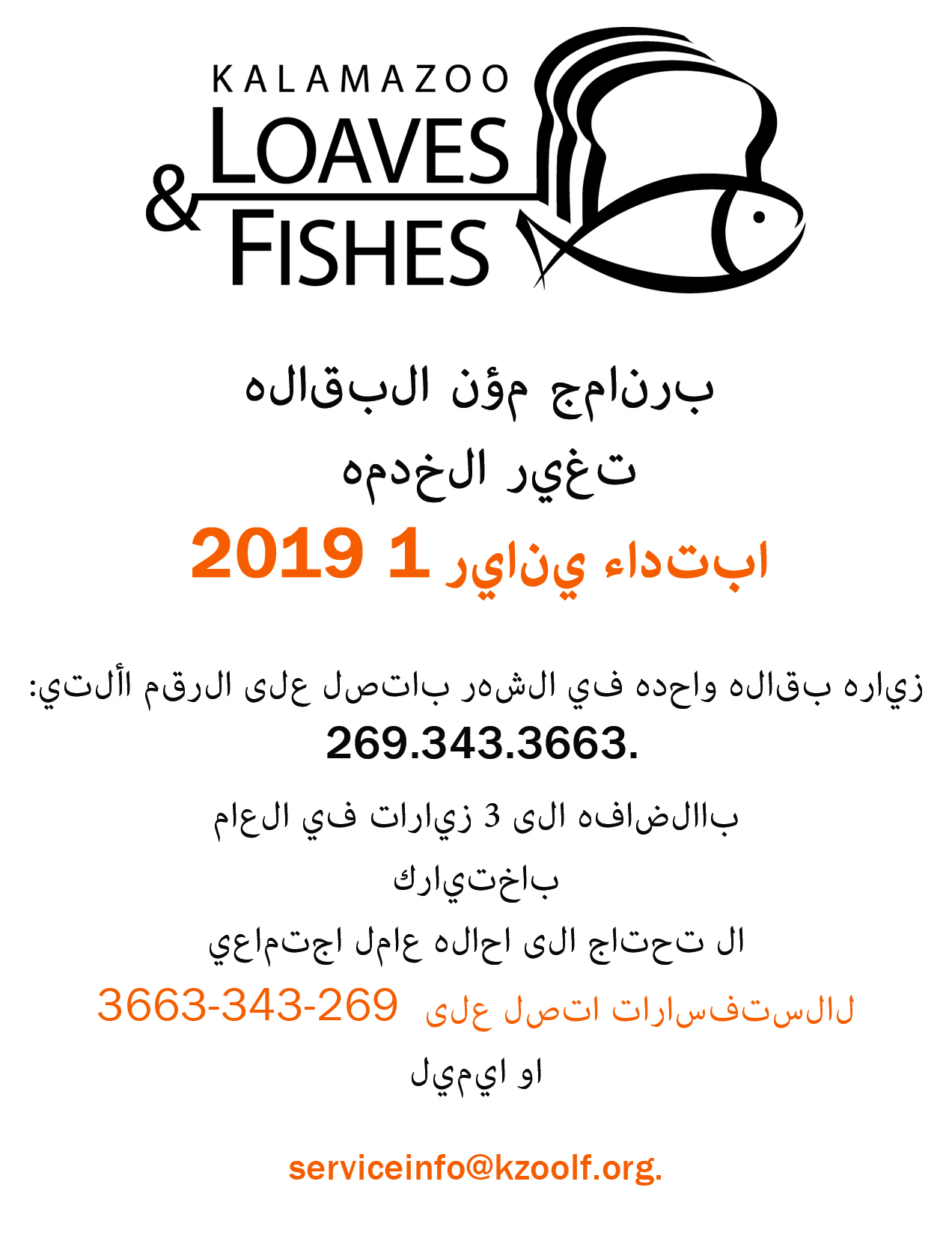 Service Change Handout Arabic